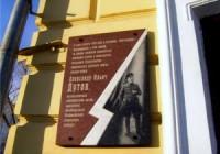Памятная доска А.И. Дутову в Оренбурге